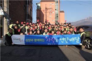 삼양그룹, '사랑의 연탄배달' 봉사활동…1만장 전달