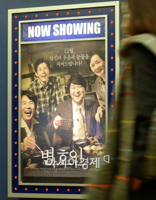 [포토]영화 '변호인', 천만 돌파하나?