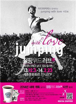 이디야커피, '점핑 위드 러브 사진전' 티켓 증정 이벤트