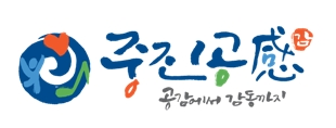 중진공, 사회공헌 브랜드 '중진공感(감)' 론칭