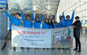 카페베네, 문화탐험대 3기 뉴욕 출발…韓 문화 전파