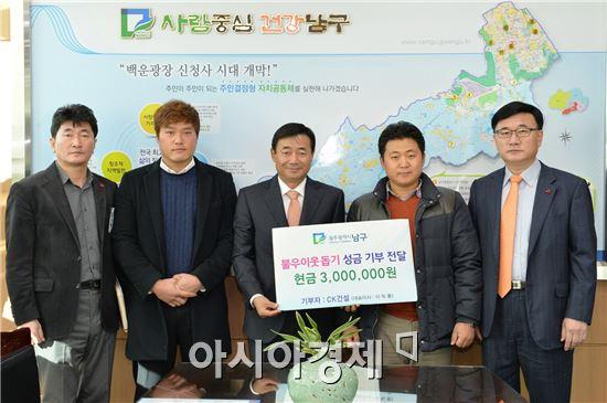 [포토]CK건설,광주시  남구에 이웃 돕기 성금 기부