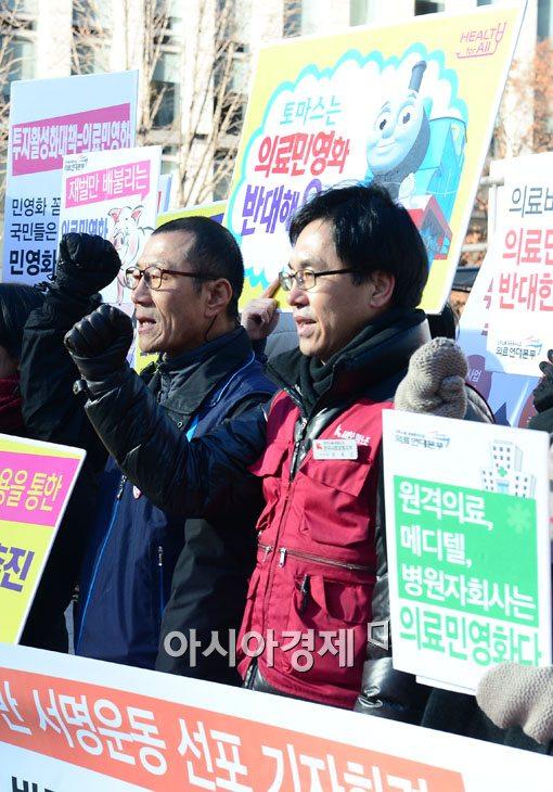 [포토]박근혜 정부 의료민영화 반대 100만 서명운동 선포
