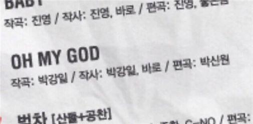 ▲ 박신혜가 트위터에 올린 B1A4 앨범 자켓 사진 (출처: 박신혜 트위터)