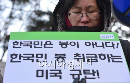 [포토]한국민은 봉이 아니다