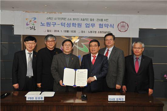 김성환 노원구청장과 김목민 덕성학원 이사장이 수락산 피크닉장 조성 협약을 체결했다.