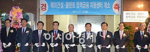 [포토]'해외건설·플랜트 정책금융 지원센터' 개소식