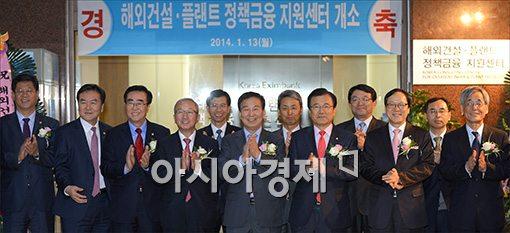 [포토]'해외건설·플랜트 정책금융 지원센터' 축하 박수