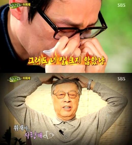 '힐링캠프', 이휘재 인생사 고백에 동시간 시청률 1위