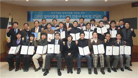 2012년 일자리 창출 우수기업