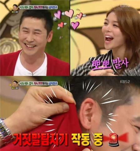 (출처: KBS 2TV '캡처)