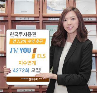 한국투자證, 연 7.9% 추구 지수연계 ELS모집