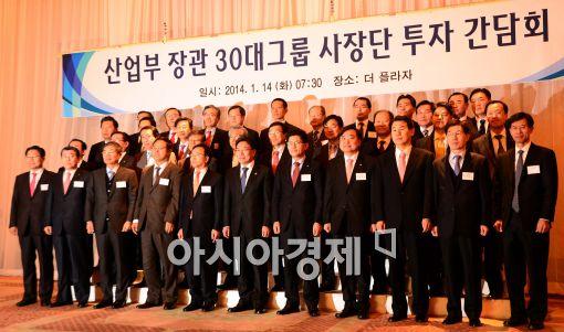 [포토]'30대 그룹 사장단 투자 간담회' 개최