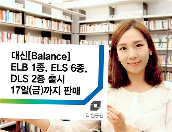 대신證, ELB 1종 ELS 6종 DLS 2종 출시