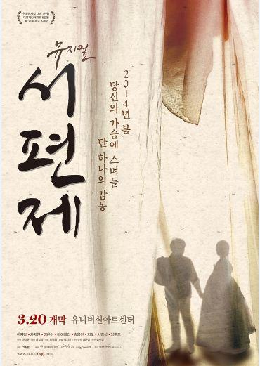 창작뮤지컬 '서편제' 이자람·차지연·마이클리 캐스팅