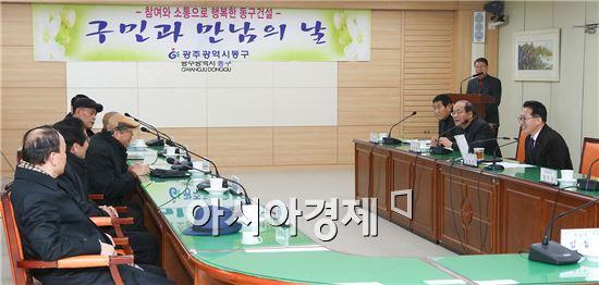 [포토]노희용 동구청장, 서남동 민원인 대표와 만남 개최