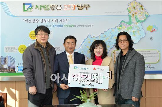 [포토]갤러리 리채, 광주 남구에 이웃돕기 성금 기부