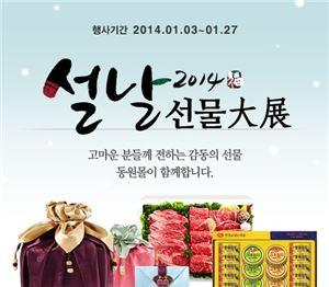 동원몰, '2014 설날 선물대전' 프로모션 진행