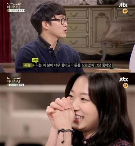 (출처: JTBC '마녀사냥' 캡처)