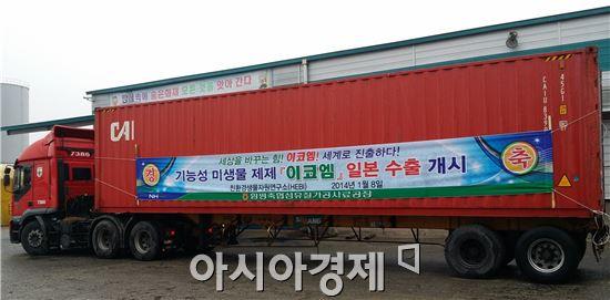 함평축협, 자체개발 미생물제제 '이코엠' 일본에 수출