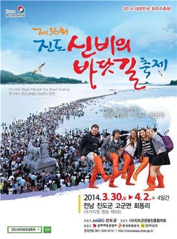 진도군, '신비의 바닷길 축제' 준비 만전