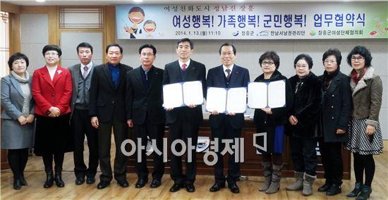 장흥군, '여성행복·가족행복·군민행복' 업무 협약 체결