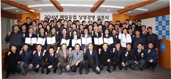 김선희 매일유업 대표(두번째줄 왼쪽 여섯번째)와 지점장, 구매업무 담당 등 임직원들이 14일 평택공장에서 상생경영 선포식을 개최한 후 화이팅을 외치고 있다.