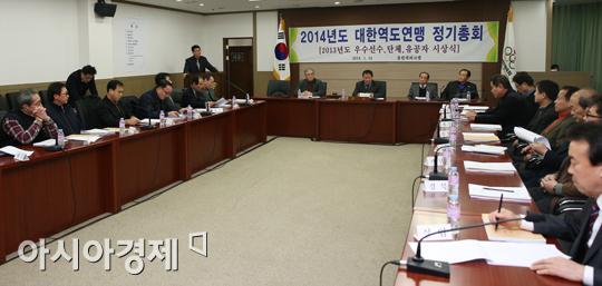 [포토] 2014년도 대한역도연맹 정기총회