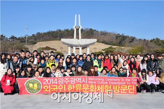 '한류체험 중국학생방문단' 5·18묘역 참배