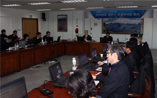 정부대전청사 회의실에서 열린 '2014년도 상반기 조달부서장 회의' 모습. 민형종(가운데 줄 왼쪽) 조달청장이 회의를 주재하고 있다.