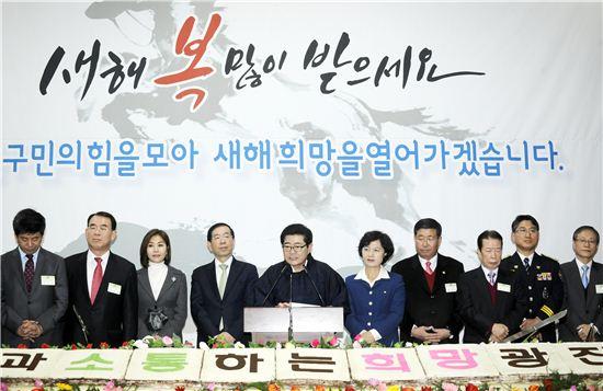 김기동 광진구청장 신년사