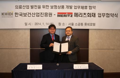 메리츠화재-보건진흥원, 보험상품 개발 업무협약