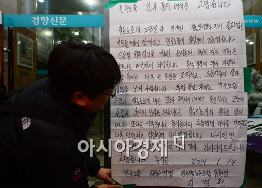 [포토]김명환 위원장, 그가 남긴 말은…