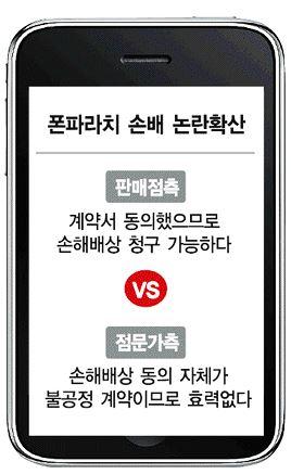 폰파라치 1호 손해배상 논란…휴대폰 판매점 '으름장'