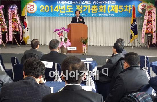 [포토]전국고용서비스협회 정기총회 개최
