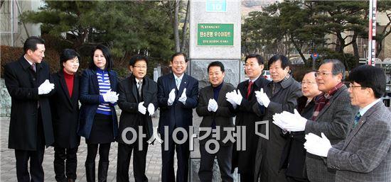 [포토]광주시 북구, 탄소은행 우수아파트 점등식