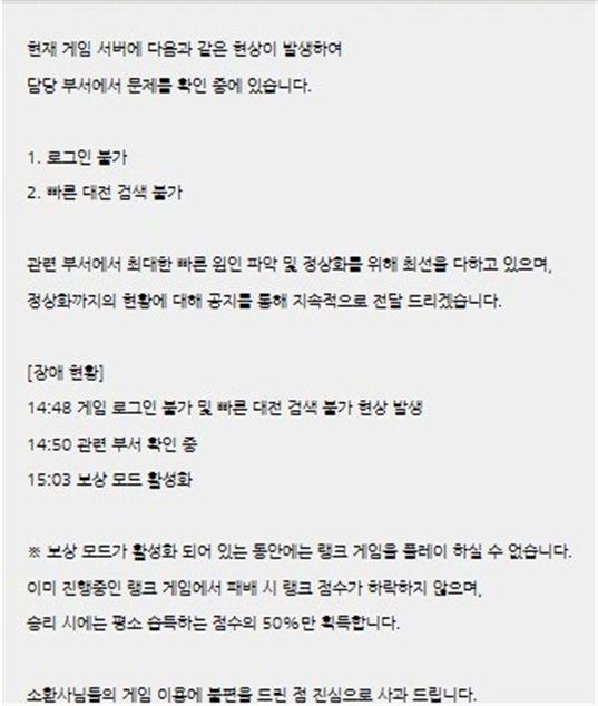 ▲ 롤서버 장애 공식 사과문 (출처: 롤 공식 홈페이지)