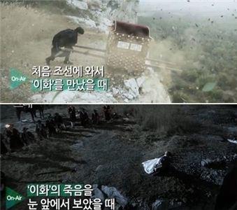 ▲ 별에서 온 그대 복선(출처: '별에서 온 그대' 8회 방송 캡쳐)