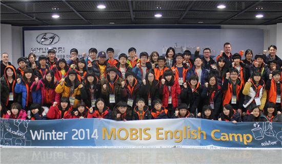 현대모비스, 협력사 직원자녀 초청 주니어 영어캠프