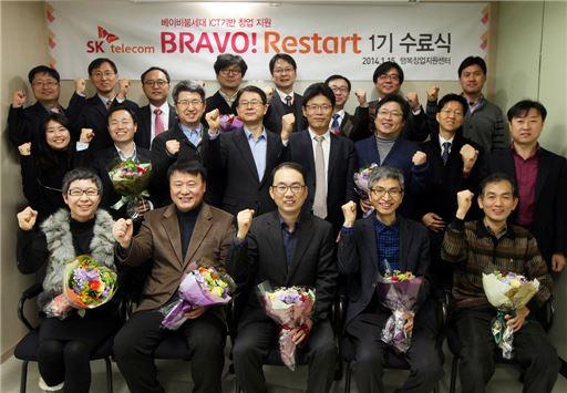 SK텔레콤, '브라보! 리스타트' 1기 수료식 개최