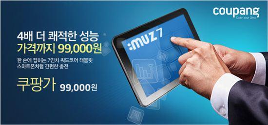 쿠팡, 쿼드코어 태블릿PC 9만9000원에 단독 판매