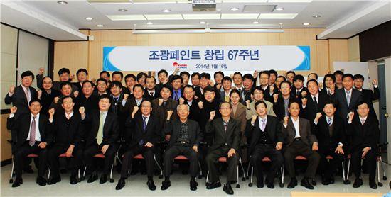 조광페인트 창립 67주년 기념행사 열어