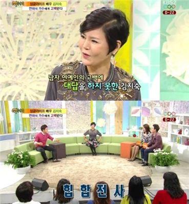 ▲ 배우 김지숙(출처: KBS2 '여유만만' 방송 캡쳐)