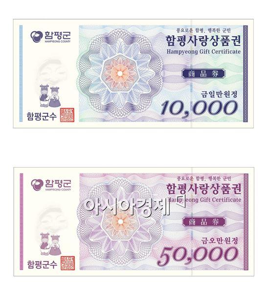 함평군, 함평사랑상품권 '정착' 지역경제 회생  '쑥쑥'