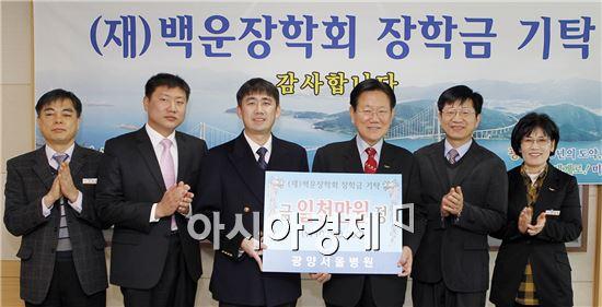 광양서울병원, 백운장학금 1000만원 기탁