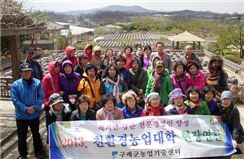 구례군 제6기 친환경농업대학 수강생 모집