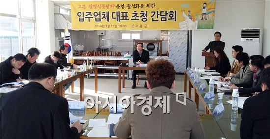 고흥군, '청정식품단지' 입주업체 대표 간담회 개최
