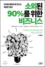 [Book]'새로운 성공 모델 찾아라'‥'소외된 90%를 위한 비즈니스'