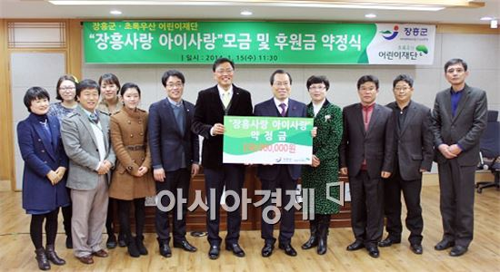 장흥군,초록우산 어린이재단과  아이사랑 캠페인 협약