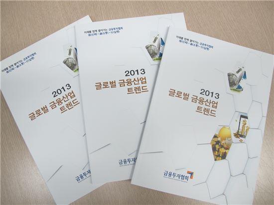 금융투자협회,'2013년 글로벌 금융산업 트렌드 분석' 발간